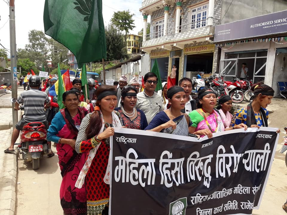महिला हिंसाविरुद्ध राप्रपाको जुलुस