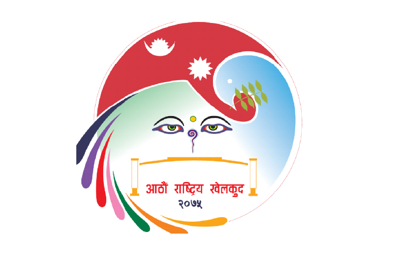 नेपालगञ्जवासी आठौं राष्ट्रिय खेलकूदको प्रतिक्षामा