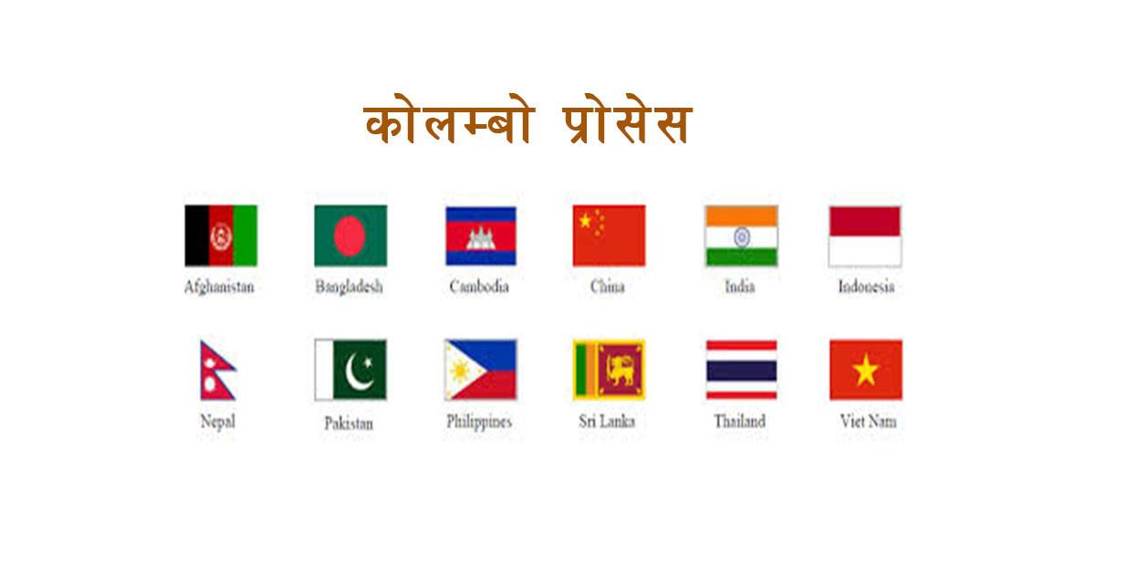'कोलम्बो प्रोसेस'को बैठक भाेलिदेखि काठमाडौंमा