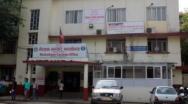 भैरहवा भन्सारमा कर्मचारीकाे सेटिङमा कर छली