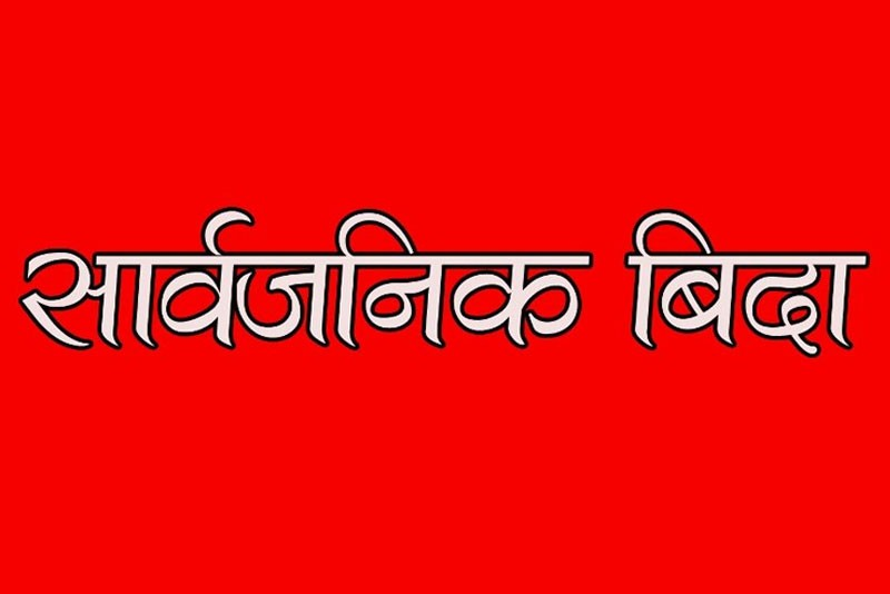 प्रदेश २ मा आज सार्वजनिक विदा, बलिदानी दिवस मनाईंदै