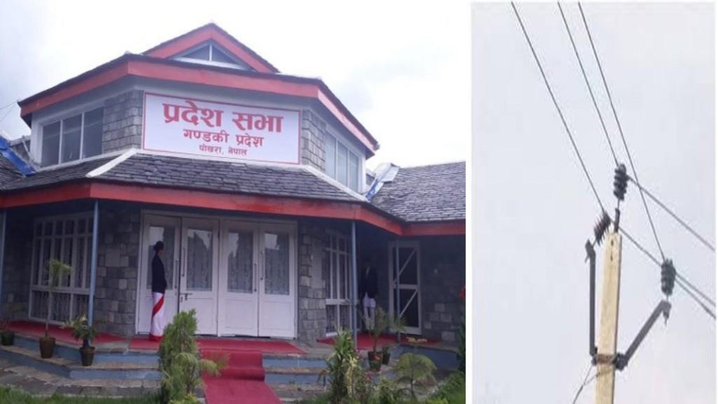 'गण्डकी प्रदेशका ११ स्थानीय तहमा अझै छैन बिजुली'