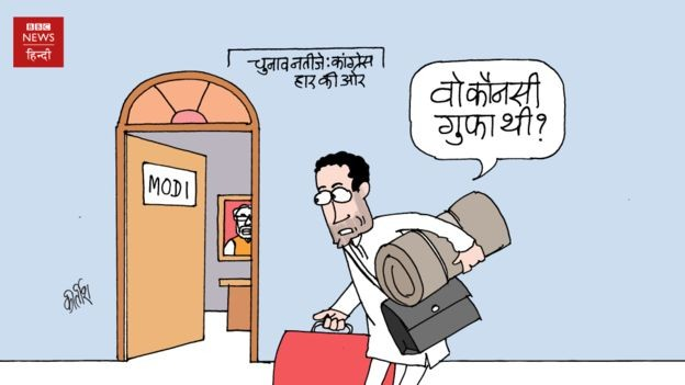 मतपरिणामपछि मोदी, राहुल र चुनाव चिह्न (कार्टुन फिचर)
