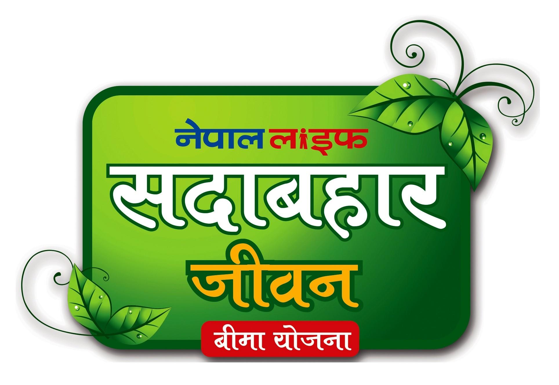 'नेपाल लाइफ सदावहार जीवन बीमा योजना' सार्वजनिक