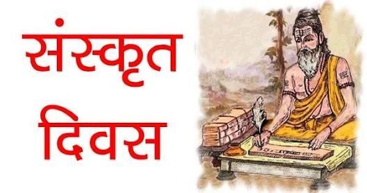 दोस्रो विश्व संस्कृत दिवस आज