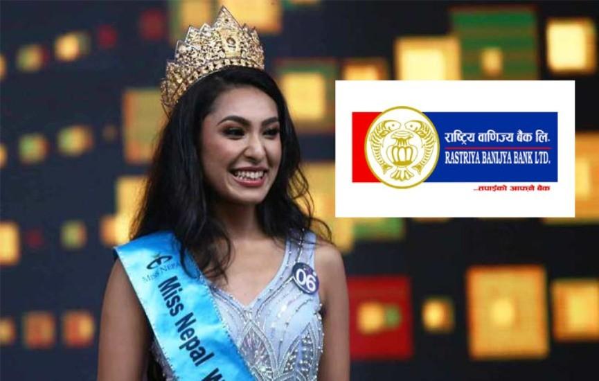 राष्ट्रिय वाणिज्य बैंककाे ब्राण्ड एम्बासडरमा मिस नेपाल श्रेष्ठनियुक्त
