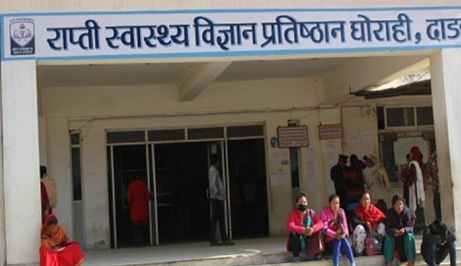 राप्ती स्वास्थ्य विज्ञान प्रतिष्ठानका डाक्टर र कर्मचारीले दिए सामूहिक राजीनामा