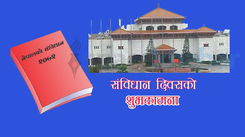 चाैथाे संविधान दिवस मनाइँदै