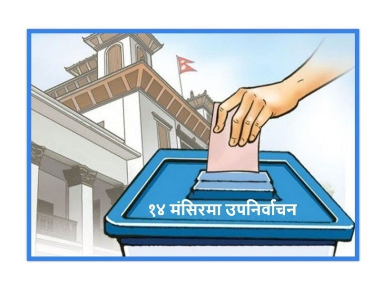 उम्मेदवारको अन्तिम नामावली प्रकाशित:४८ पदका लागि २७३ जना चुनावी मैदानमा