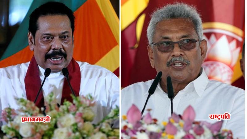 श्रीलंकामा भाइ राष्ट्रपति, दाजु प्रधानमन्त्री