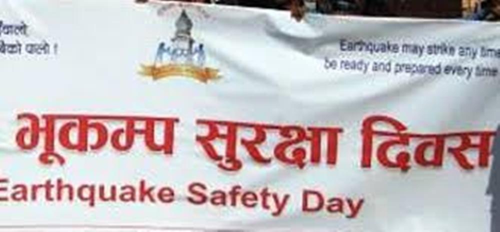माघ २ गते भूकम्प सुरक्षा दिवस मनाइँदै