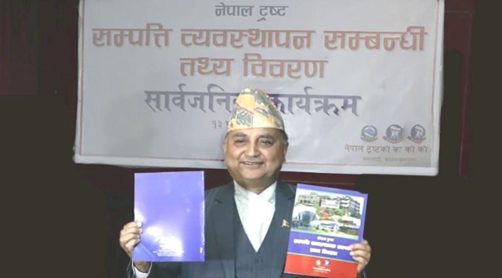नेपाल ट्रष्टको नाममा रहेको सम्पत्ति विवरण श्वेतपत्रमार्फत सार्वजनिक