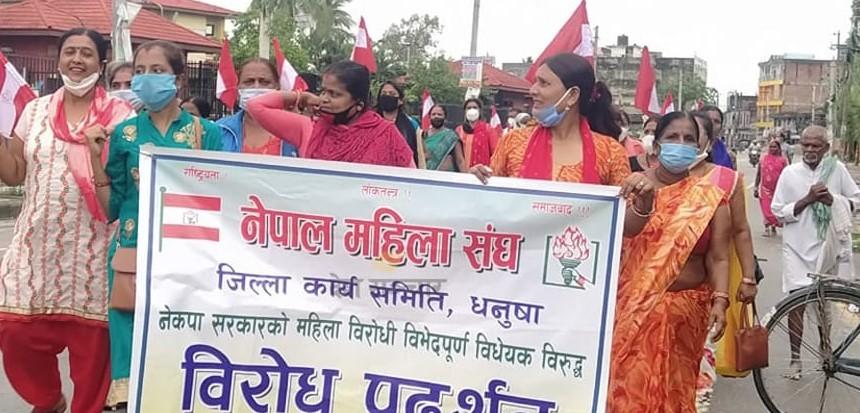 नागरिकता विधेयबिरुद्ध जनकपुरमा महिला संघको बिरोध प्रदर्शन