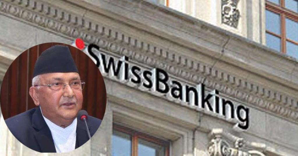 स्वीस बैंकमा प्रधानमन्त्री ओलीको ५५ लाख डलर !