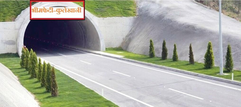 भीमफेदी–कुलेखानी सुरुङ मार्ग र पुष्पलाल चक्रपथ निर्माण प्रक्रिया शुरु