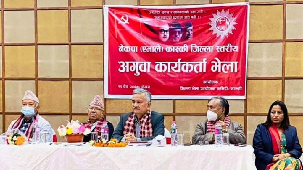 कास्कीमा खनाल-नेपाल समूहको समानान्तर कमिटी घोषणा