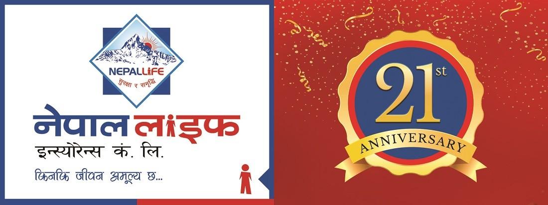 अग्रणी बीमा कम्पनी नेपाल लाइफ इन्स्योरेन्स २१ औं वर्षमा प्रवेश